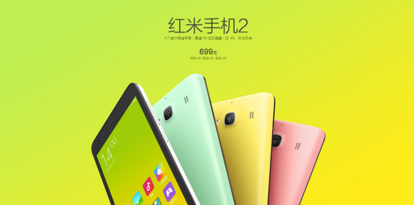 Xiaomi-introduces-the-Redmi-2S